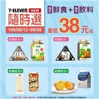 到7-ELEVEN吃早餐,省很大,指定鮮食搭指定飲料,省15元