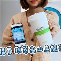 任購現萃高山烏龍茶系列飲品➕分享活動貼文,即可獲得摸彩券乙張