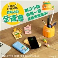 KAKAO FRIENDS飲料冰品全運會,使用指定積分就能加價換購一款