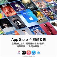 您可以在全家找到App Store卡囉!一卡在手,精彩無窮