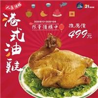 限量港式油雞開始預購啦,喜歡吃全雞的朋友千萬不能錯過