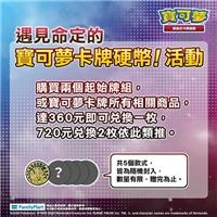 遇見命定的寶可夢卡牌硬幣活動,共5個款式,皆為隨機封入