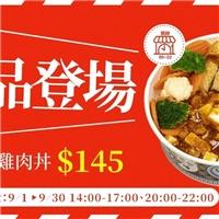 麻婆雞肉丼,9月期間套餐,有限定優惠時段
