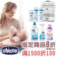 嬰幼童領導品牌義大利Chicco新品上架,指定商品商品8折