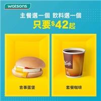 購買麥當勞早餐套餐,還加碼贈送屈臣氏50元折價券