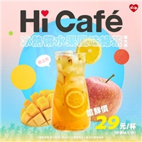 Hi Café熱帶水果風味綠茶,特大杯,嚐鮮價29元/杯