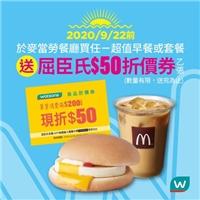 麥當勞買超值早餐或套餐,即可獲得屈臣氏$50折價券1張