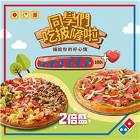 2倍盛超值四喜大披薩➕手拍鬆軟大披薩,開學優惠只要$599