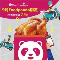 9月Foodpand限定,21香草烤雞只要330元