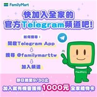 加入全家Telegram,就有機會抽中全家禮券1000元