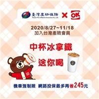 即日起~11/18加入臺灣產險會員,就送你中杯冰拿鐵