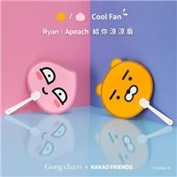 完成指定動作,即贈「Ryan/Apeach給你涼涼扇」乙支