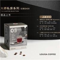 大師私房系列與其他五款濾掛咖啡皆可憑黑卡任選兩盒以上享5折