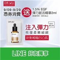 LINE好友獨享,憑券消費送DR.WU 1.5% EGF 彈力賦活精華2ml