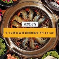 台中漢口店,加價238元泰國蝦吃到飽,現抓現撈新鮮吃得到