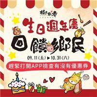 完成指定動作,就有機會獲得小柴犬提供的生日周年慶優惠券