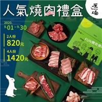 除了到原燒O-NiKU用餐之外,這次推出的人氣燒肉禮盒