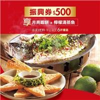 完成指定動作,就能用六折價享用月亮蝦餅+清蒸檸檬魚