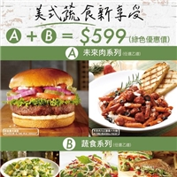Green Monday綠色星期一,每週一素食組合A+B=$599