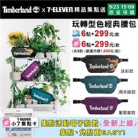 Timberland x 7-ELEVEN精品集點送,Timberland玩轉型色經典腰包
