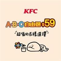 ABC自由選,超過百樣組合,鹹甜都有,超值!超優惠!只要59元