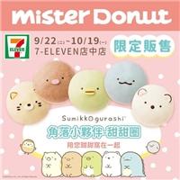 Mister Donutx7-ELEVEN角落生物造型甜甜圈,一個只要65元