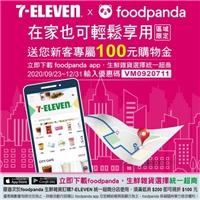 快上foodpanda,消費滿200元就有機會獲得新客專屬100元購物金