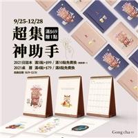 邀請茶粉們一同貢度未來一年,2021年日誌本/桌曆集點活動開跑