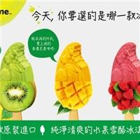 純淨清爽的Shapetime形動力水果雪酪冰淇淋,特價169元/盒