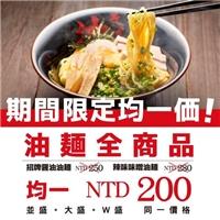 期間限定均一價,油麵全商品均一NTD200元