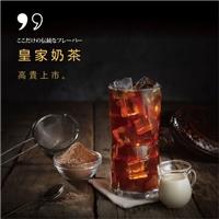 皇家奶茶高貴上市,即日起至10/10,同品項第二件六折