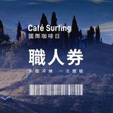 持國際咖啡日優惠券,隨時隨地享受單品咖啡的世界風景