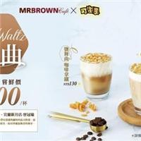 10月限定飲品2019年伯朗創意咖啡比賽冠軍-鹽舞曲,上市嘗鮮價100