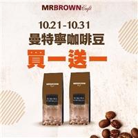 10/1~10/11嚴選咖啡豆加10元多1件,10/21~10/31曼特寧咖啡豆買一