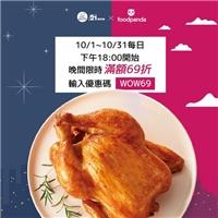 foodpanda10月限定,輸入優惠碼WOW69,單筆訂單滿199元享69折