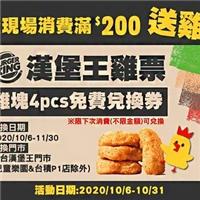 臨櫃漢堡王消費滿$200,即可獲得「4塊雞塊免費兌換券」雞票一張
