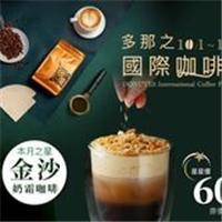 指定咖啡節西點多重優惠,同品項第兩件77折,第三件66折