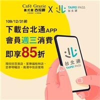 下載台北通APP,會員週三消費即享85折優惠