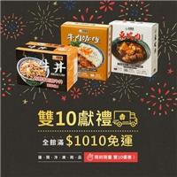 冷凍商品全館滿額1010元免運送給你,還有限時限量優惠1010組合購