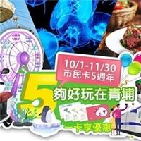 桃園市市民卡歡慶5週年,翰林茶棧&鱷魚騎士同時歡慶喲