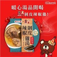 福記剝皮辣椒雞,天涼最適合來碗補氣暖胃的雞湯,