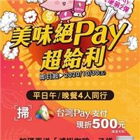 平日午/晚餐4人同行,掃台灣Pay支付「現折500元」