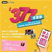 ibon mobile 雙享飽,申辦477元吃到飽,送1,200元7-11購物金