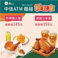 21風味館經典烤雞系列優惠就在中信ATM酷碰券
