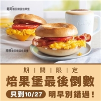 早餐焙果堡好評熱銷中,期間限定,只到10/27