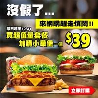 於官網消費超值量套餐即可享有套餐加購優惠,39就能將小華堡帶回