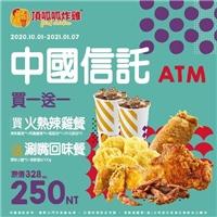 中信ATM全新一期優惠在這裡,到中信ATM提款,記得列印優惠券