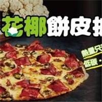 花椰餅皮披薩限量上市,美味搶纖價只要479元