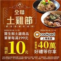 全聯土雞節,購買生鮮土雞商品單筆每滿199元,現折10元