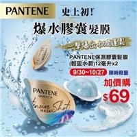 限時限量,康是美潘婷保濕膠囊髮膜12毫升*2,$69加價購優惠